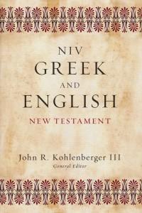 NIV Greek and English New Testament edited by John R. Kohlenberger III